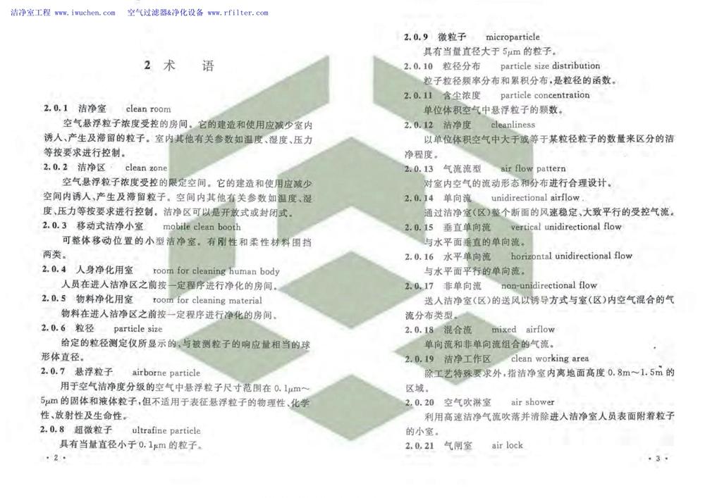 洁净厂房设计规范(GB 50073-2013)全文版