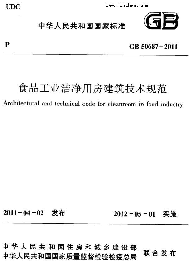 食品工业洁净用房建筑技术规范