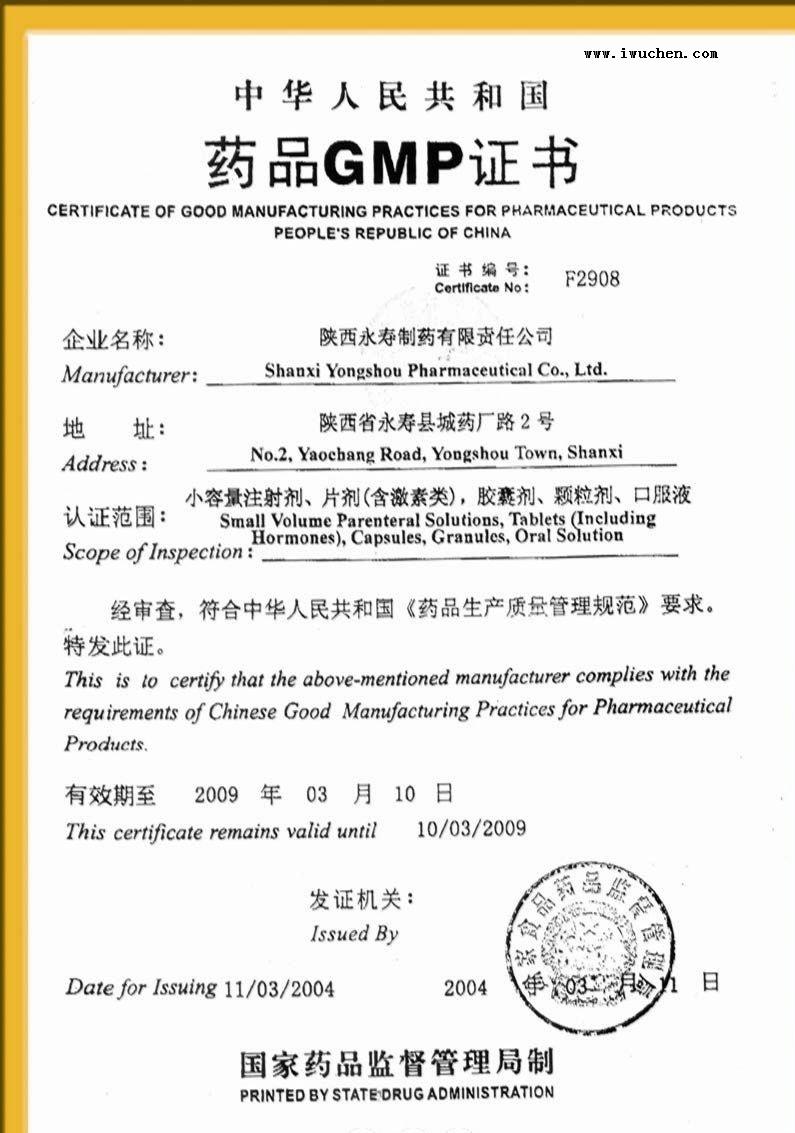 制药厂GMP认证证书