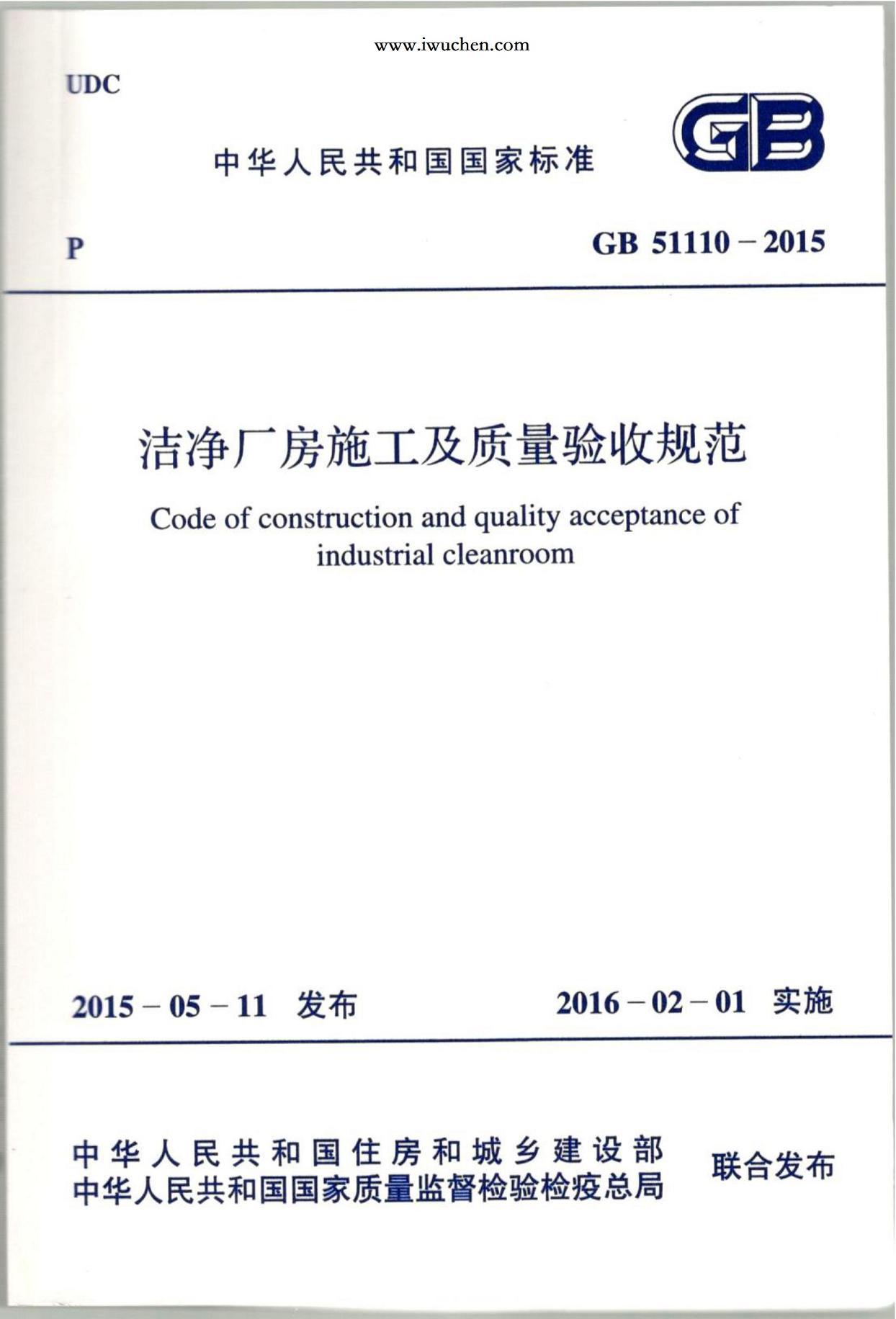 洁净厂房施工及质量验收规范GB51110-2015