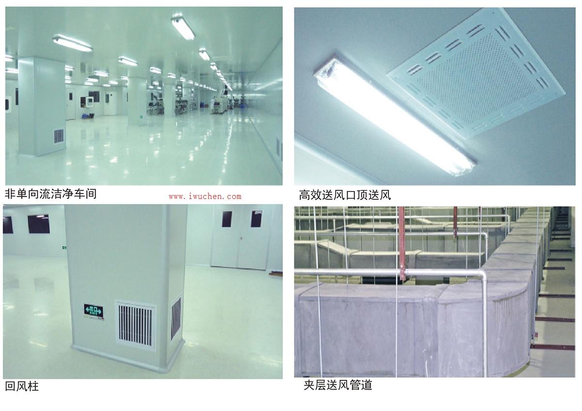 洁净室非单向流气流组织系统原理图