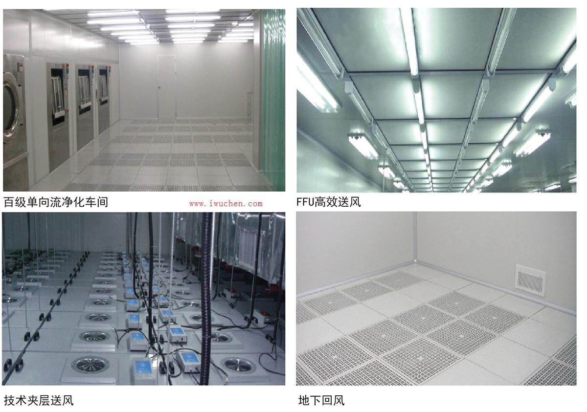 洁净室单向流气流组织系统原理图
